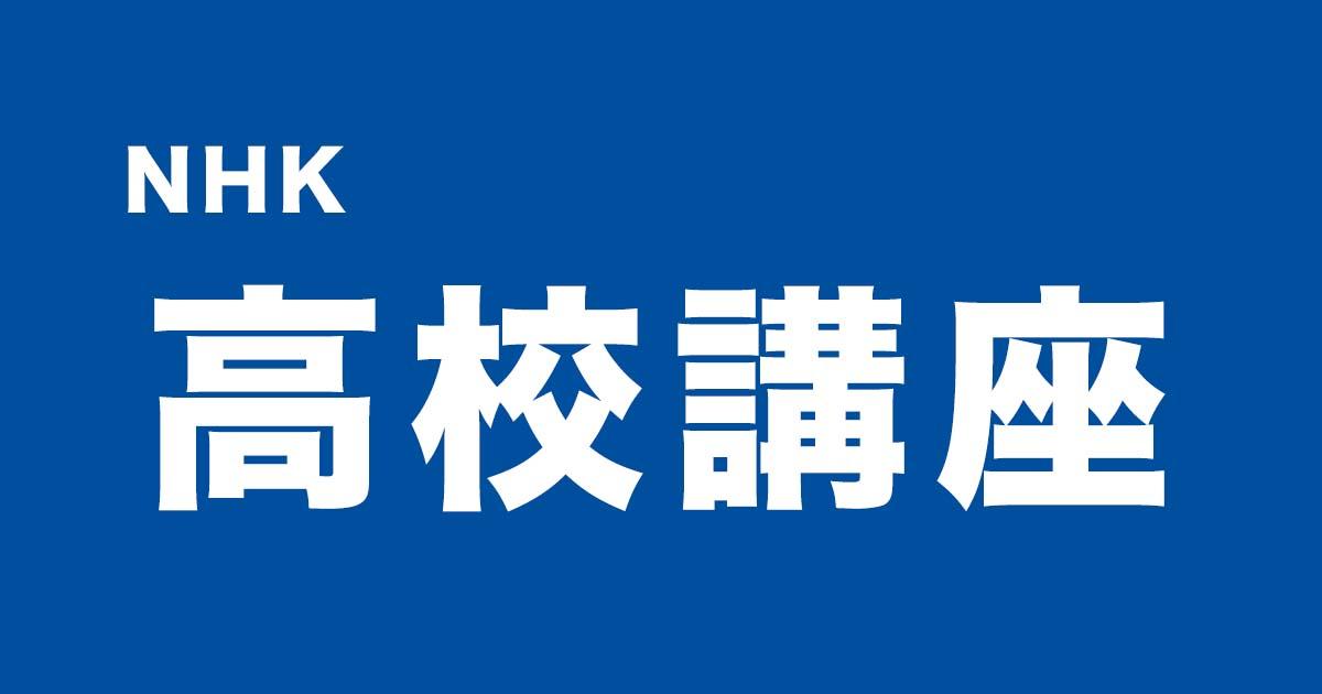 年末でも通常営業「NHK高校講座」の魅力