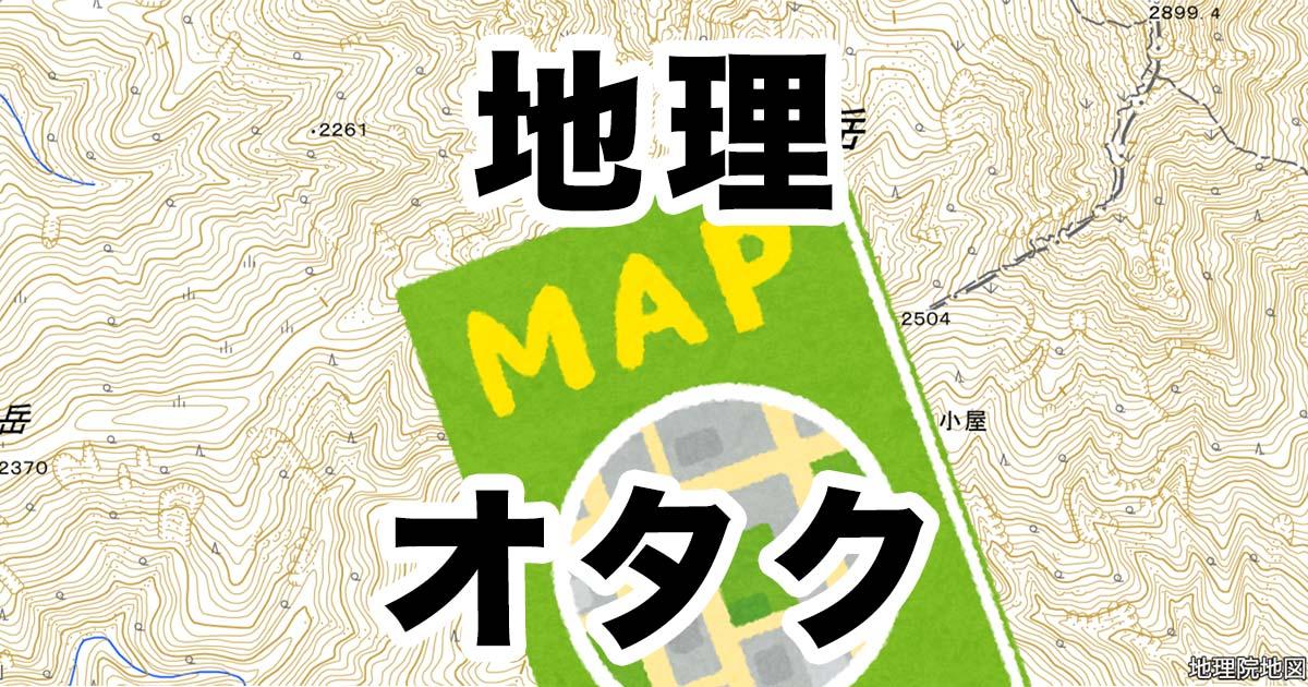地理オタクを、ジャンル別に徹底分析!