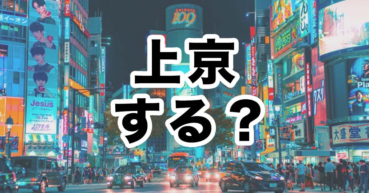 【経験者は語る】田舎にいる若者は絶対に一度は上京すべき4つの理由