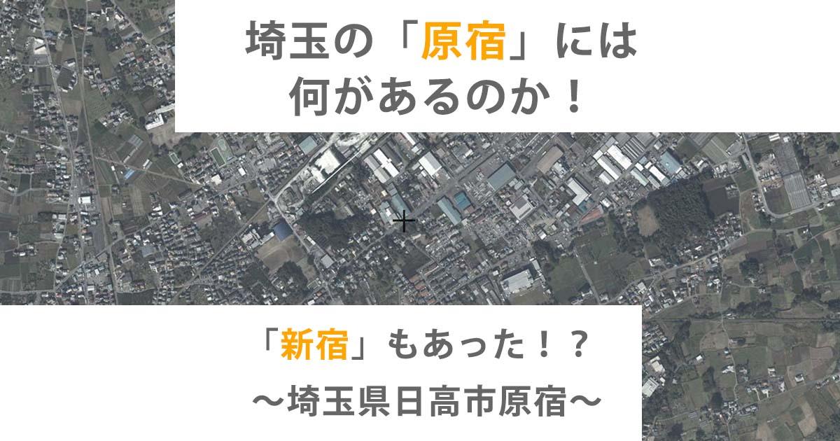 埼玉の「原宿」には何があるのか!「新宿」もあった!?〜埼玉県日高市原宿〜