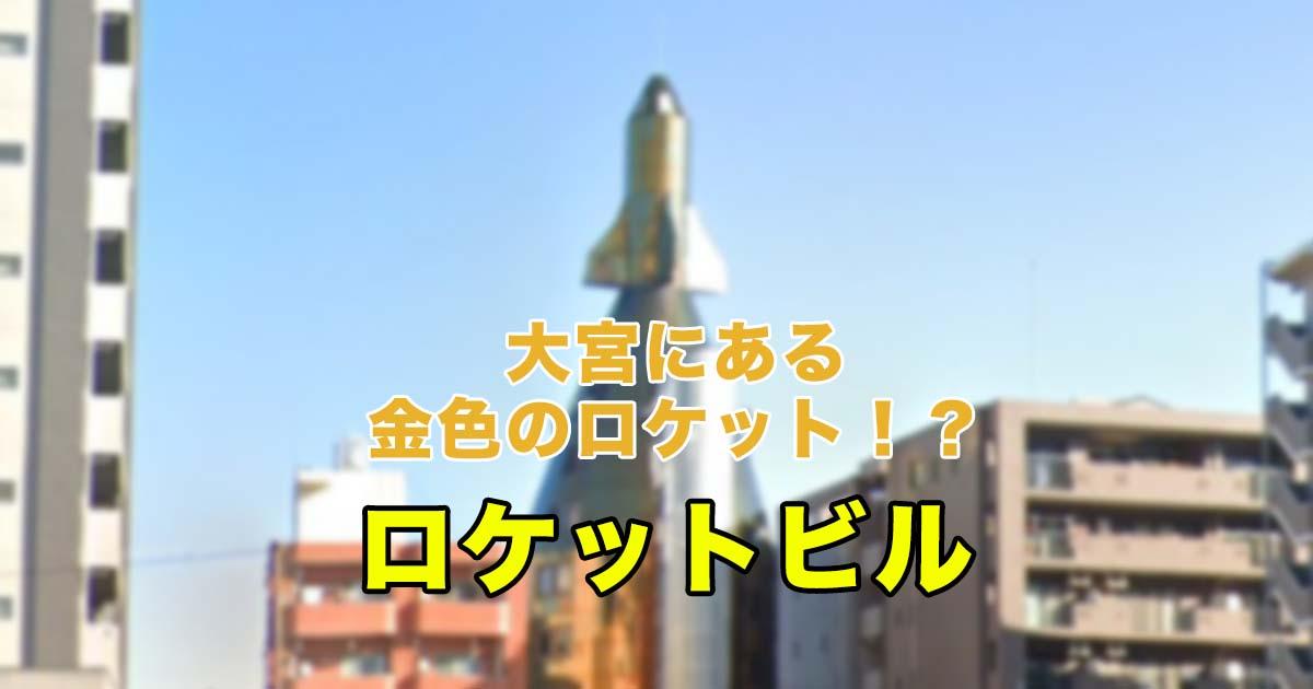 大宮にある金色のロケット!?〜ロケットビル〜