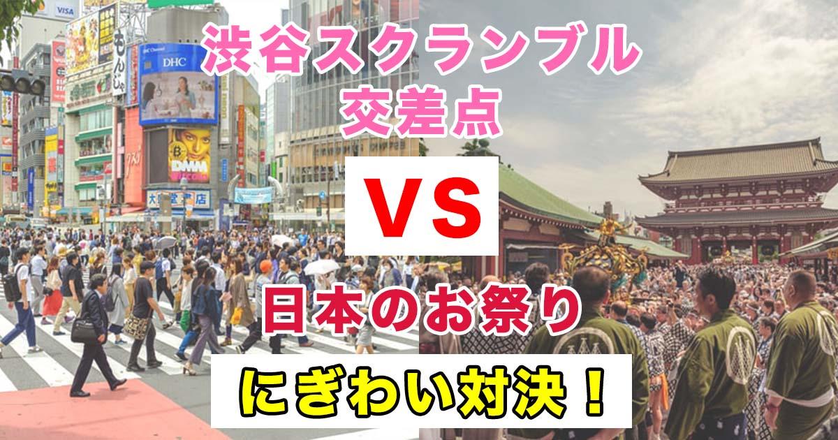渋谷スクランブル交差点VS日本のお祭り〜にぎわっているのはどっちだ!〜