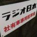 謎のラジオ局「ラジオ日本」を調査 & 赤羽橋駅からの行き方