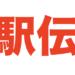 箱根駅伝よりも過酷「東日本縦断駅伝」